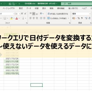 【パワークエリ】日付データを変換する方法