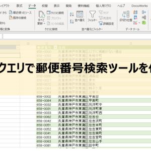 【パワークエリ】郵便番号検索ツールの作り方