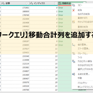 【パワークエリ】移動合計列を追加する方法【Zチャート】