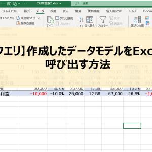 【パワークエリ】作成したデータモデルをExcel関数で呼び出す方法