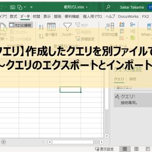 【パワークエリ】作成したクエリを別のファイルで使う方法