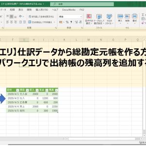 【パワークエリ】仕訳データから総勘定元帳を作る方法(前編)パワークエリを使って出納帳に残高列を追加する