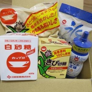 日新製糖(株)(2117)の株主優待の砂糖類うれしいけど。