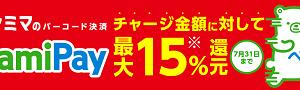 FamiPayチャージは7/31までお得