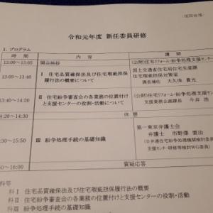 紛争処理委員新任研修に参加しました。