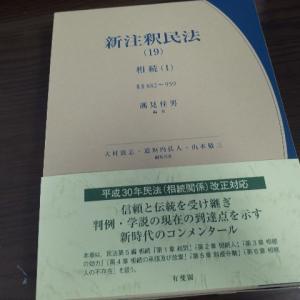 新注釈民法最新刊!