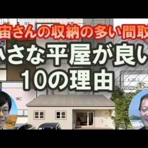 小さな平屋が良い10の理由、建築予定の収納の多い平屋の住宅プラン