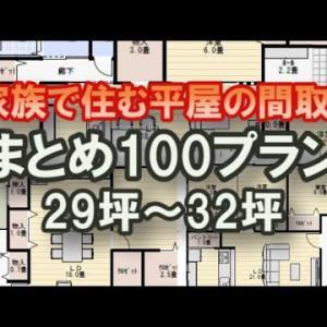 家族で住む小さめの平屋の間取り まとめ100プラン 【29坪~32坪編】