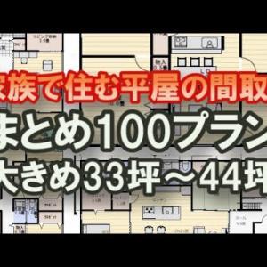 家族で住む平屋の間取りまとめ100プラン 33坪~44坪