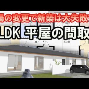家族で住む平屋の間取り図3LDK