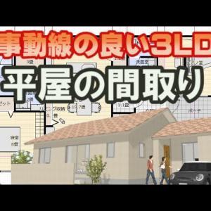 家事動線の良い3LDKの平屋の間取り図
