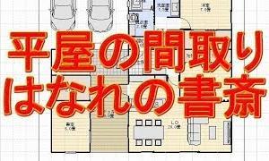 はなれの書斎、オフィスのある平屋の住宅の間取り図