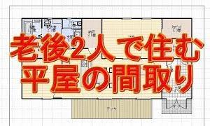 老後に2人で住む平屋の住宅の間取り図