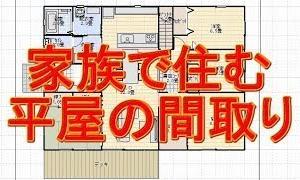 家族で住む平屋の間取り図
