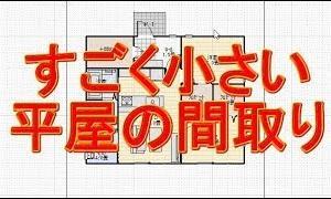 一人で住む小さな平屋の間取り図