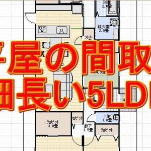 36坪5LDKの細長い敷地に建つ広めの平屋の間取り図