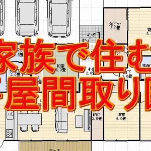 37坪4LDK家族で住むL字型の平屋の間取りシュミレーション