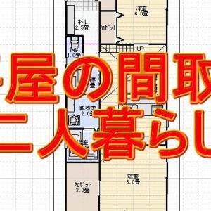 夫婦二人で住む小さな平屋の間取り図