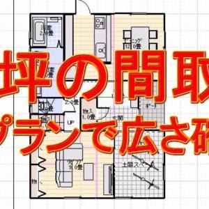 40坪の住宅の間取り20選