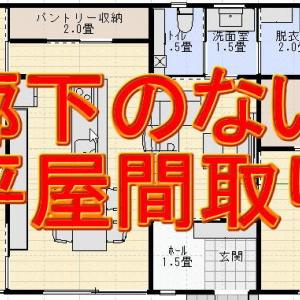 28坪3LDKの廊下のない平屋の間取り図