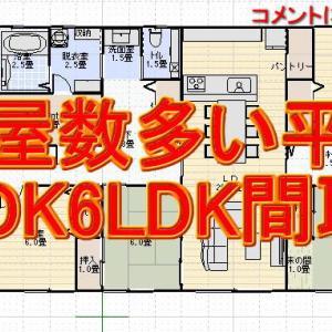 45坪5LDK廊下の広い平屋の間取り図