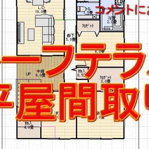 外階段で登るルーフテラスのある平屋の間取り図