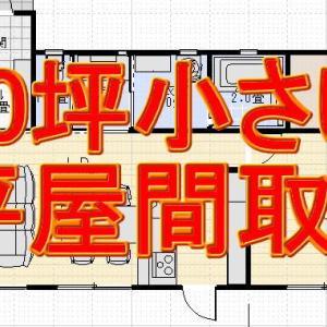 20坪1LDK小さな平屋の間取り図3パターン