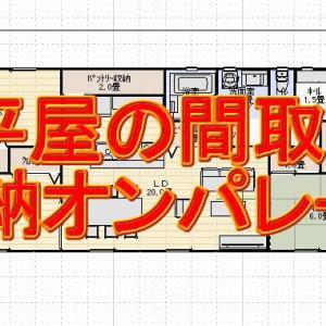 土間収納のある平屋の間取り図