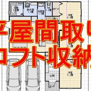 ロフト収納のある平屋の間取り図