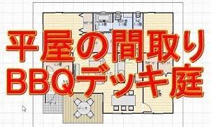 BBQできる平屋の家の間取り図の解説