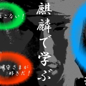 麒麟で学ぶ#1 「麒麟がくる」第1話のMVPは松永久秀!でも明智光秀も斎藤利政(道三)もいい味だしてて捨てがたい