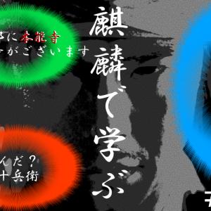 麒麟で学ぶ#4 「麒麟がくる」第4話は本能寺の変というクライマックスへ向けてのメッセージが沢山!?