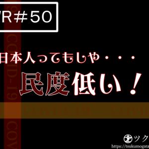 15分ライティング#50 日本人ってもしや・・・民度低い!?
