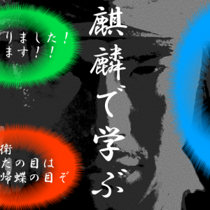 麒麟で学ぶ#7 「麒麟がくる」第7話は織田信長が初登場!でもわずか3分弱(笑)