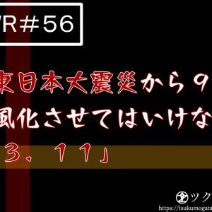 15分ライティング#56 東日本大震災から9年 風化させてはいけない「3.11」