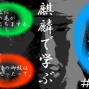麒麟で学ぶ#10 「麒麟がくる」第10話は伊呂波大夫初登場と織田信長の闇が明かされる回