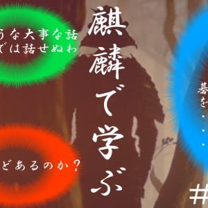 麒麟で学ぶ#15 「麒麟がくる」第15話は尾張も美濃も暗殺三昧、そして怒れる斎藤道三の回