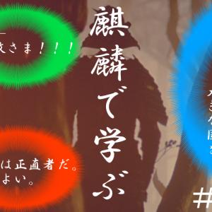 麒麟で学ぶ#16 「麒麟がくる」第16話は斎藤道三が明智十兵衛光秀に夢を託した回