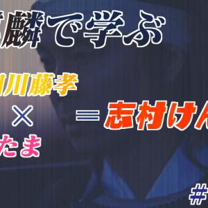 麒麟で学ぶ#22 「麒麟がくる」第22話はたまと細川藤孝、そして志村けんとの運命的出会いの回