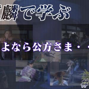 麒麟で学ぶ#24 「麒麟がくる」第24話は怒る明智十兵衛、迷う松永久秀、そして当てが外れた朝倉義景の回