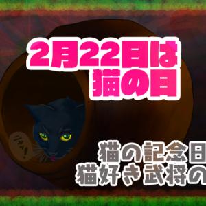 【2月22日は猫の日】猫の記念日と猫好き武将のお話