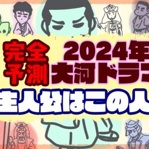 【完全予測】2024年NHK大河ドラマの主人公はこの人!