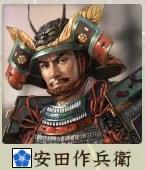 信長の野望・創造 戦国立志伝で安田作兵衛プレイシリーズ一覧