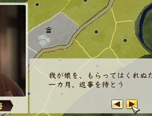 信長の野望・創造 戦国立志伝で安田作兵衛プレイ#3