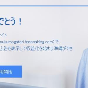 【ブログ運営】【2019年8月版】はてなブログ無料版でGoogleアドセンスに合格した方法を公開します!