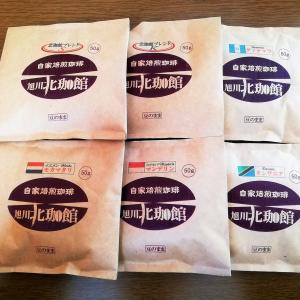 自家焙煎珈琲 旭川北珈館(あさひかわほっこうかん)の「お試しサンプルコーヒー豆★セレクト6個パック」を飲んでみた感想