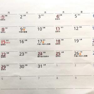 7月のお店スケジュール