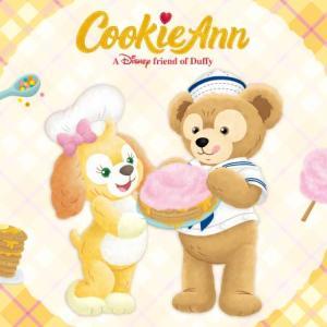 【クッキーアン日本上陸】グッズ&スーベニアの発売日はいつから?ディズニーシーに新しいダッフィーの友達が登場!