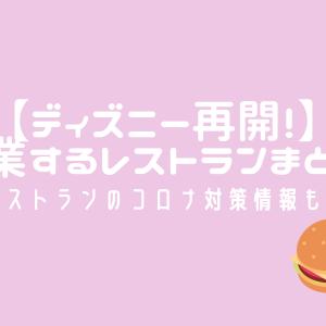 【ディズニー再開!】営業するレストランまとめ!コロナ対策情報も!
