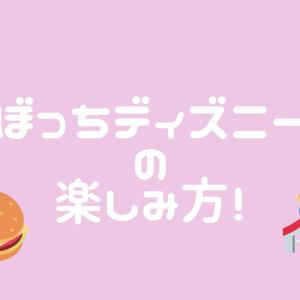 【ぼっちディズニーの楽しみ方】8選!経験者が徹底解説!